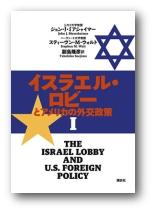 イスラエル・ロビーとアメリカの外交政策の表紙