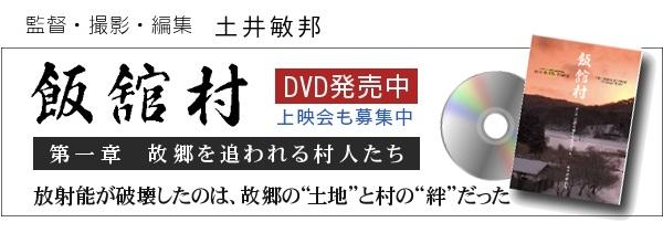 『飯舘村』 DVD販売と上映会募集