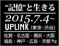 2015年6月7日完成披露上映会